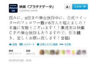 2013/3/16 初日舞台挨拶中、フォロワー50,000人越え