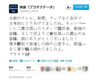 2013/3/29 博多駅前イベントの御礼ツイート
