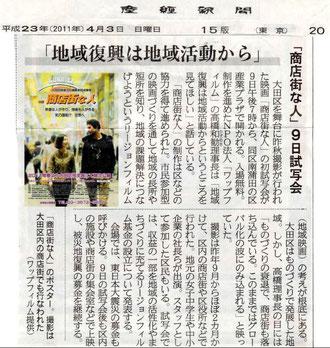 4月3日産経新聞
