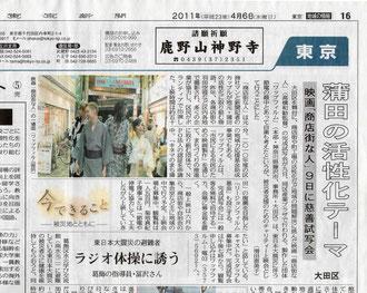 4月6日、東京新聞