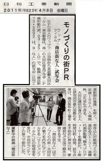 4月8日、 日刊工業新聞