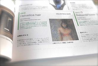 「月刊アートコレクター」10月号