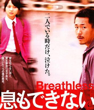 韓国映画 「息もできない」