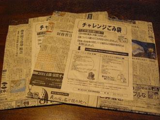 紙のリサイクル袋