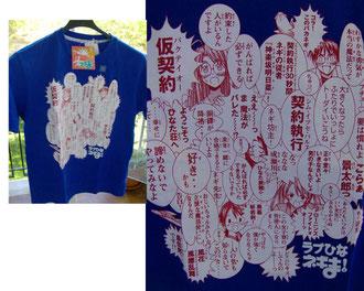 Love Hina maglietta