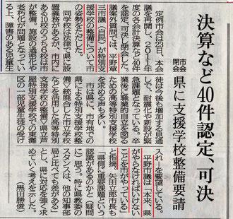 H24.10.24 新聞記事より
