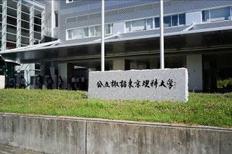 「公立」諏訪東京理科大学