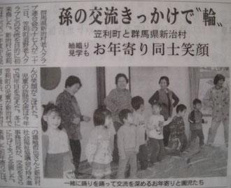 奄美地元紙記事