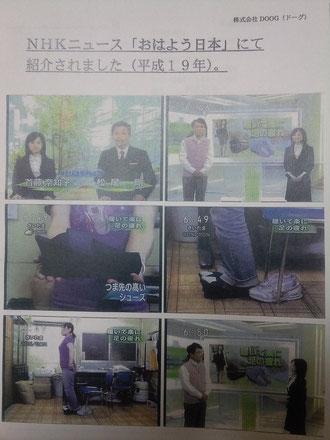 NHK(2007.10.17.Wed)