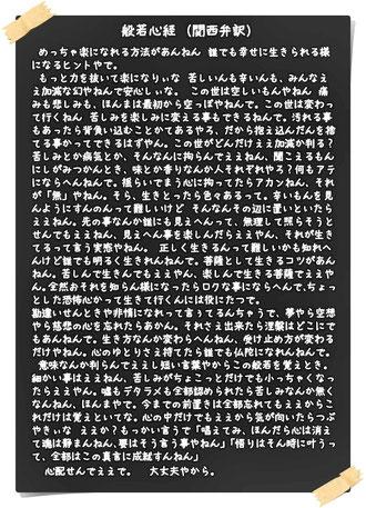 関西弁訳 「般若心経」