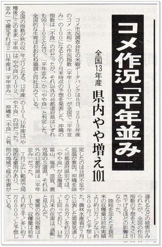 愛媛新聞 2013.08.07