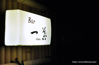LifeTeria blog ブログ Bar一葉