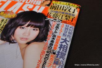 LifeTeria blog ブログ 髙木希奈