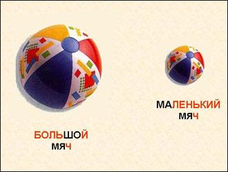 Мячики: большой и маленький