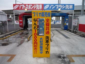プリカ販売機