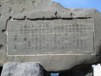 龍飛館前の巨大文学碑