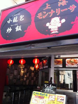 上海モンナリーサ