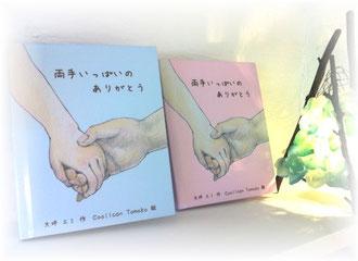 結婚式で両親に贈る絵本
