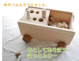 積み木の車