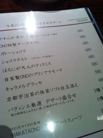 HAKATA ONO デザートメニュー
