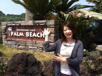 糸島パームビーチ