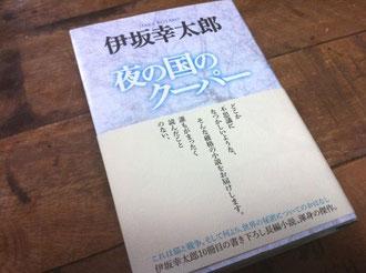 伊坂幸太郎夜の国のクーパー