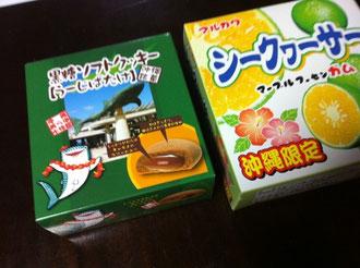 沖縄への修学旅行のお土産