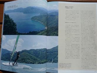 Hi-Wind 8月号に琵琶湖特集で登場