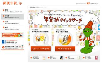 郵便年賀.jpの年賀状クイックサーチ