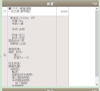 治療結果表示の画面イメージ