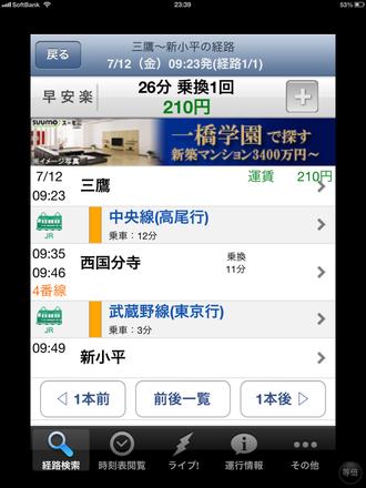 ☆三鷹から小平商工会の最寄り駅JR新小平駅をiPhone4で検索した画面です。
