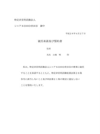 ☆NPO法人シニアSOHO世田谷「理事就任承諾および誓約書」。