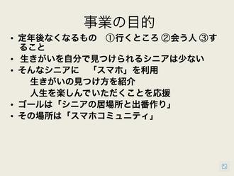 ☆これは発表用ではありません。パワーポイントで作成したメモです。1/4ページ。