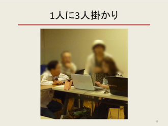 ☆改善が望ましい一例。一人の受講者に講師が3人がかり。
