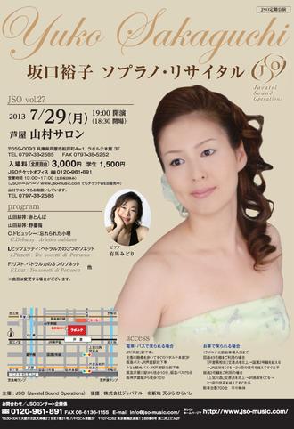 2013年7月29日 坂口裕子 ソプラノリサイタル