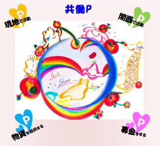 共働プラットホーム ロゴ