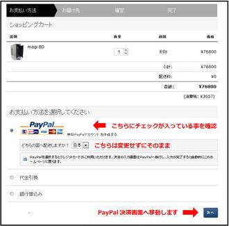 お支払い方法で【PayPal】にチェックが入っている事を確認し、【次へ】をクリックします