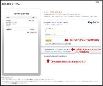 PayPalの決済画面。PayPalアカウントをお持ちの場合