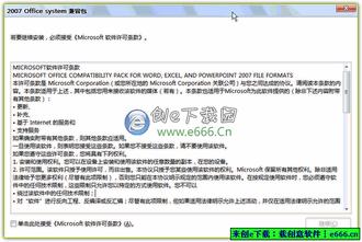 office2007-诸葛草帽电脑工作室