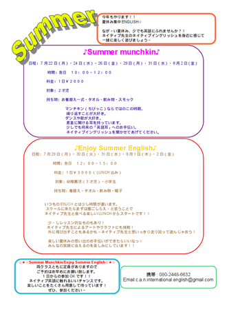 CAN Summer 英語