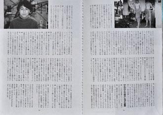Veröffentlichung, schwul-lesbische Familie, Tokiyo