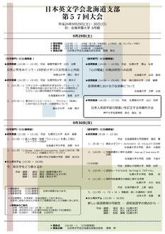2012 日本英文学会北海道支部第57回大会