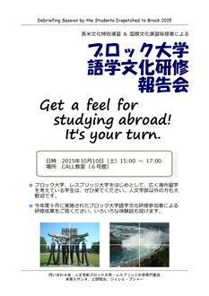 2015 ブロック大学語学文化研修報告会