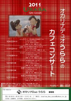 2011年秋冬うららカフェコンサートツアー