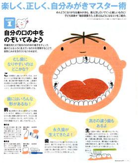 こどもの歯 はみがき/ボンメルシイ!(ベネッセコーポレーション)