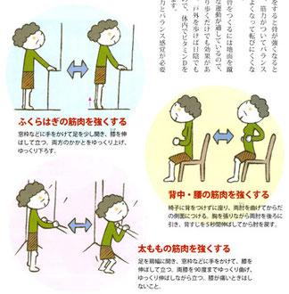 足腰を鍛える運動 中高年/ヘルス&ライフ(法研)