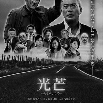 映画「光芒ーひとすじの光」2019年公開予定