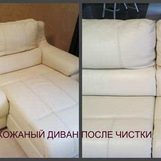 """кожаный диван после чистки """"Кристель"""" в Москве и МО"""