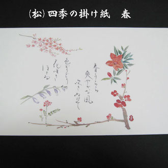(松)四季の掛け紙 春