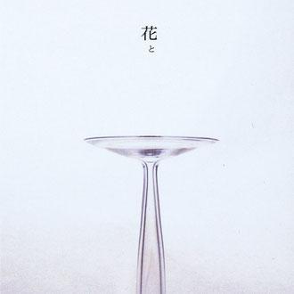 瀬沼健太郎硝子展 「花と」 ギャラリールヴァン(東京/2014)